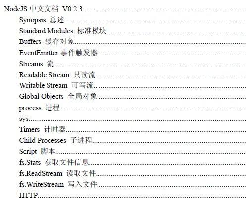 nodejs中文教程 - nodejs中文参考手册