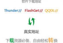 迅雷、QQ旋风、FlashGet等下载地址加解密及互换工具-工具猫
