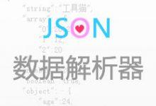 一款在线的JSON数据解析器-工具猫