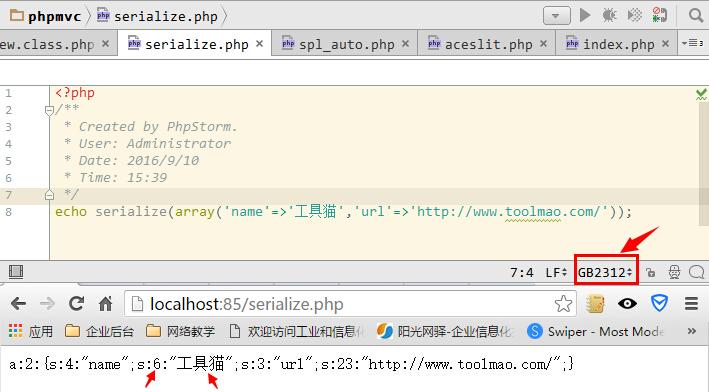 unserialize(): Error at offset出现的原因分析以及解决方法