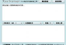 Xss测试字符串转换工具-工具猫