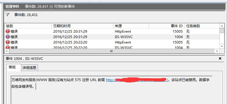 ECS换IP后IIS启动报错(指定的网络名格式无效)