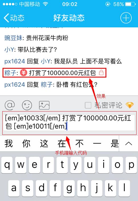 QQ空间假打赏代码以及使用方法