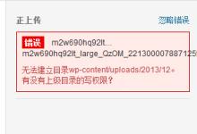 "wordpress上传时出现""/wp-content/uploads/有没有上级目录的写权限""的解决办法-工具猫"