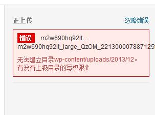 "wordpress上传时出现""/wp-content/uploads/有没有上级目录的写权限""的解决办法"