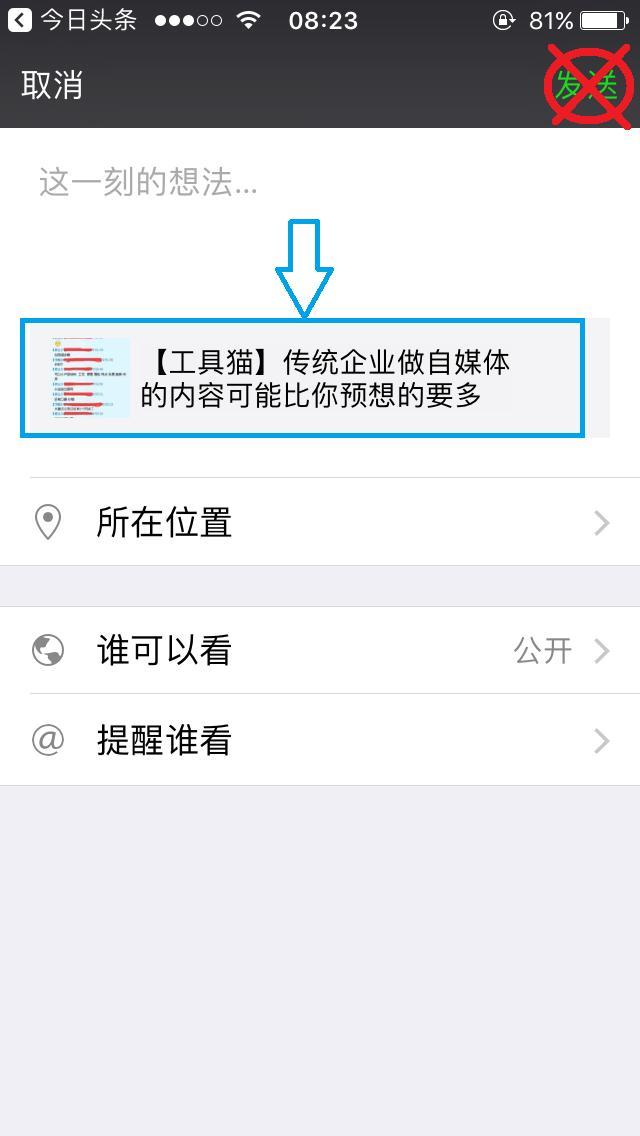 iphone手机不用任何工具保存今日头条的gif动态图到微信