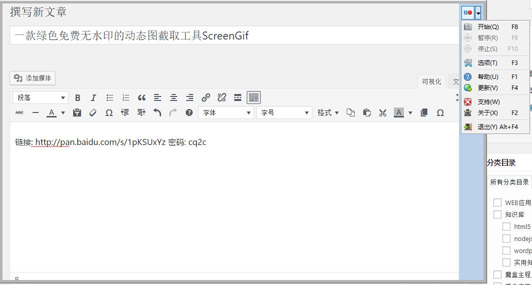 一款绿色免费无水印的动态图截取工具ScreenGif