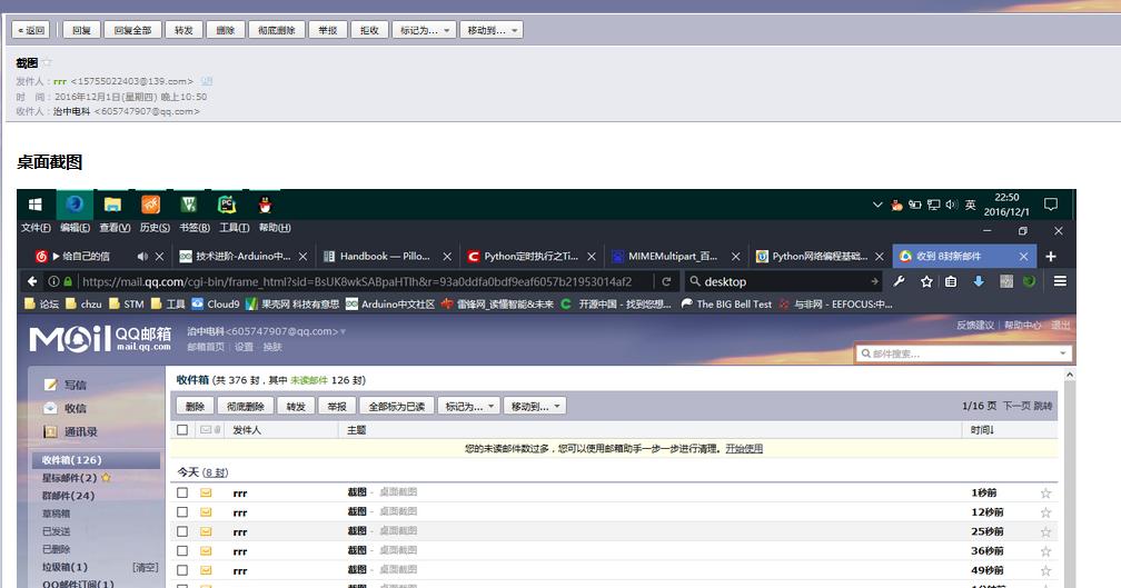 Python_desktopscreenshot