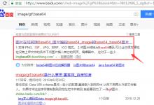 用base64替换URL图片(1×1px)来优化web页面性能-工具猫