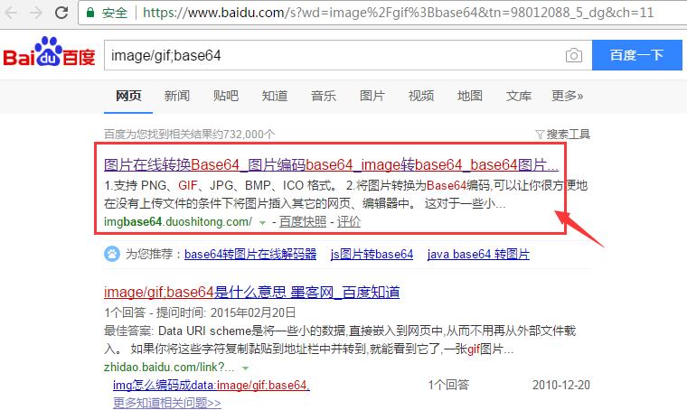 用base64替换URL图片(1×1px)来优化web页面性能