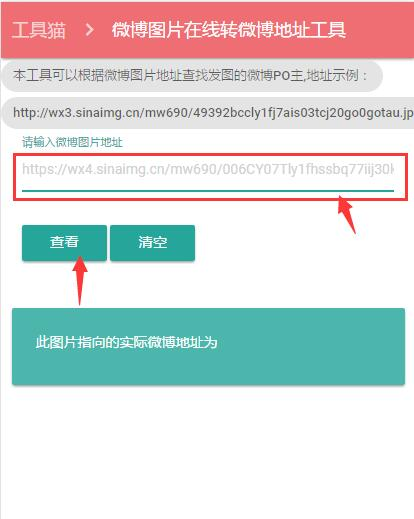 怎么通过微博图片地址找到发图的微博地址