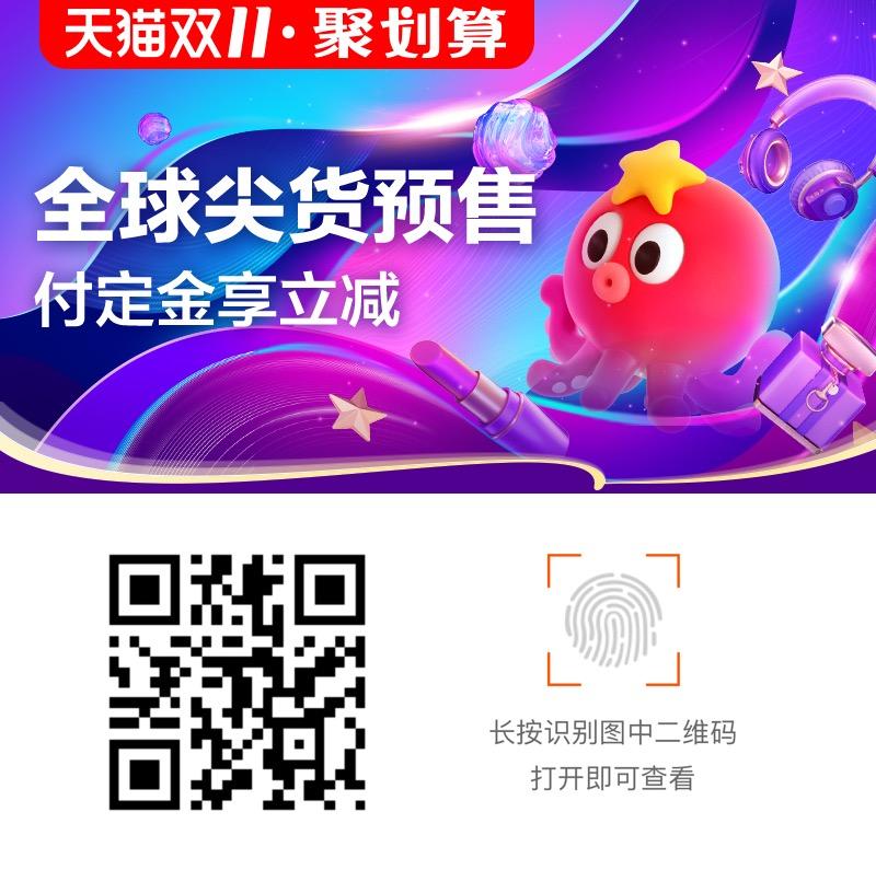 2019天猫双11全球狂欢节-聚划算主会场(预售)