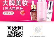 2019天猫双11全球狂欢节-大牌美妆会场(预售)-工具猫