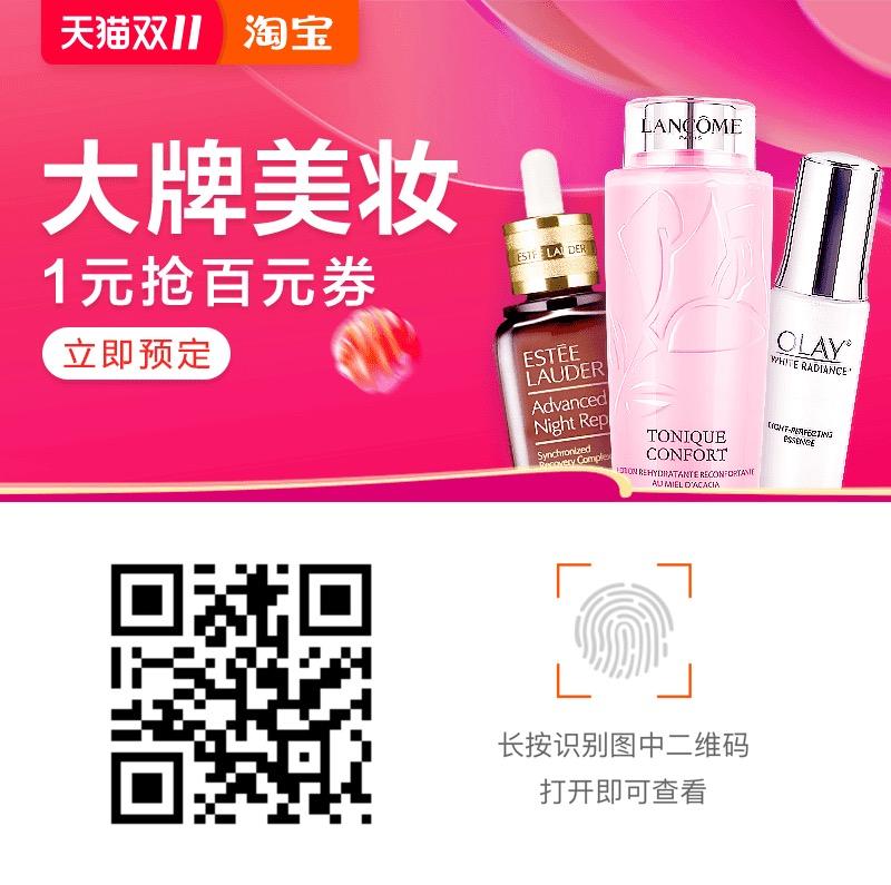 2019天猫双11全球狂欢节-大牌美妆会场(预售)