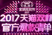 2017天猫双11官方爆款清单11月3日火热开启-工具猫