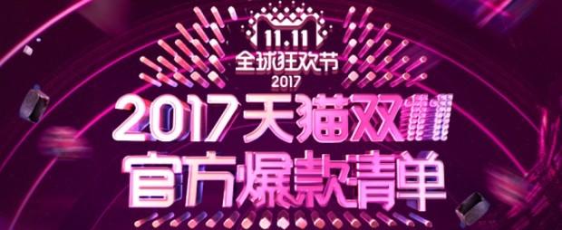 2017天猫双11官方爆款清单