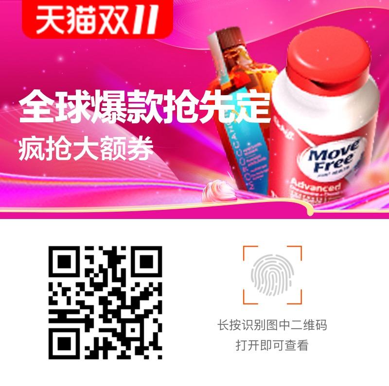 2019天猫双11全球狂欢节-天猫国际主会场(预售)