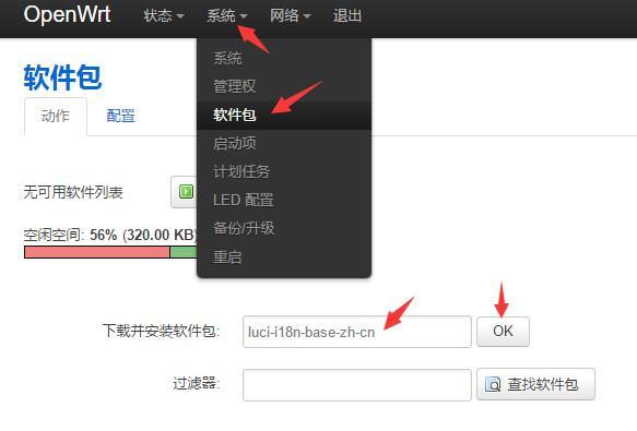 openwrt中文语言包