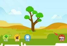 支付宝偷偷上线蚂蚁森林合伙种树功能,目前仅对部分用户开放-工具猫