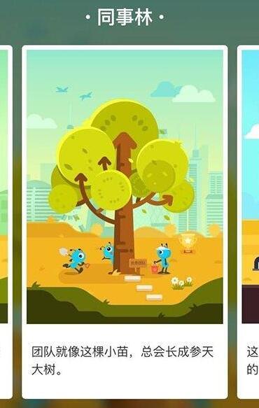 蚂蚁森林-同事林