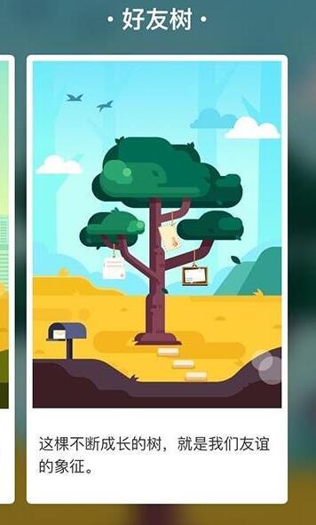 蚂蚁森林-好友树