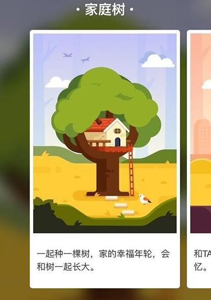 蚂蚁森林-家庭树