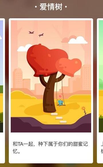 蚂蚁森林-爱情树