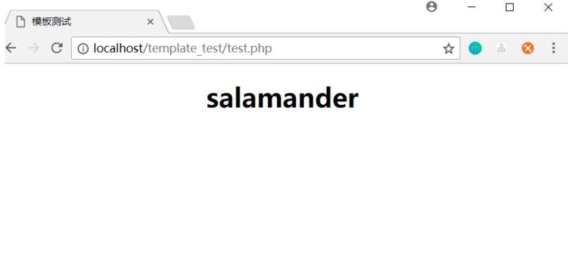 一个简单的PHP模板引擎原理