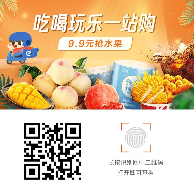 KFC限时优惠券,9.9抢水果,吃喝玩乐一站购