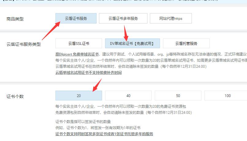 11种免费获取SSL证书的方式