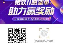 2019晒双11愿望单 红包赢不停-工具猫