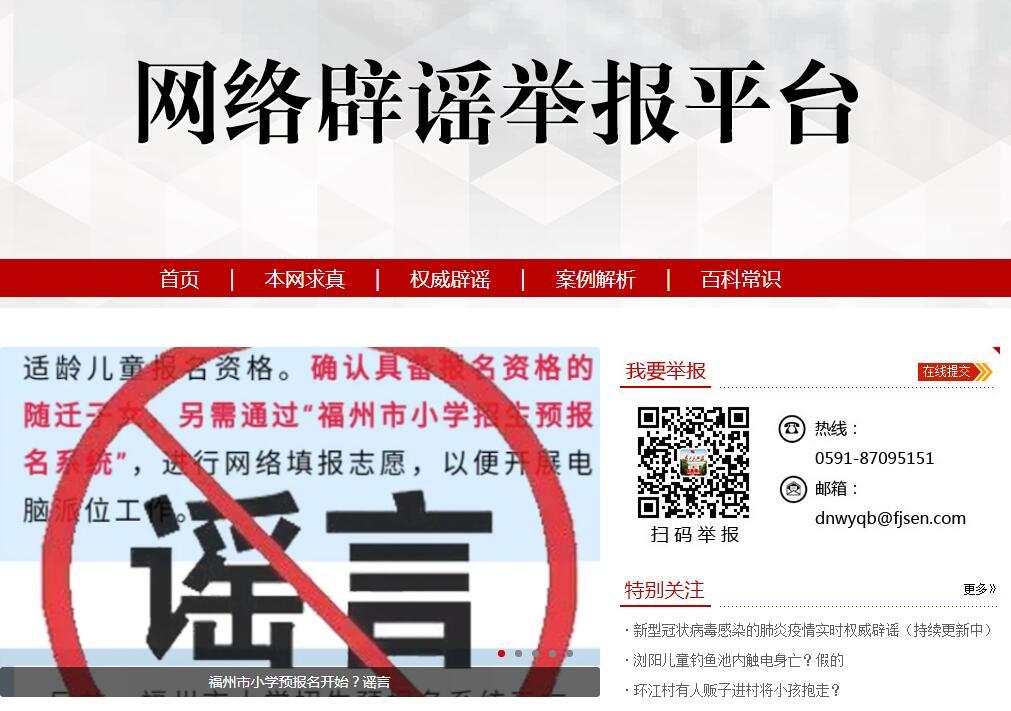 福建网络辟谣举报平台