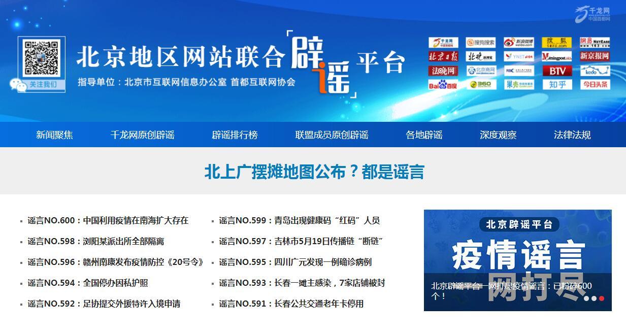 北京地区网站联合辟谣平