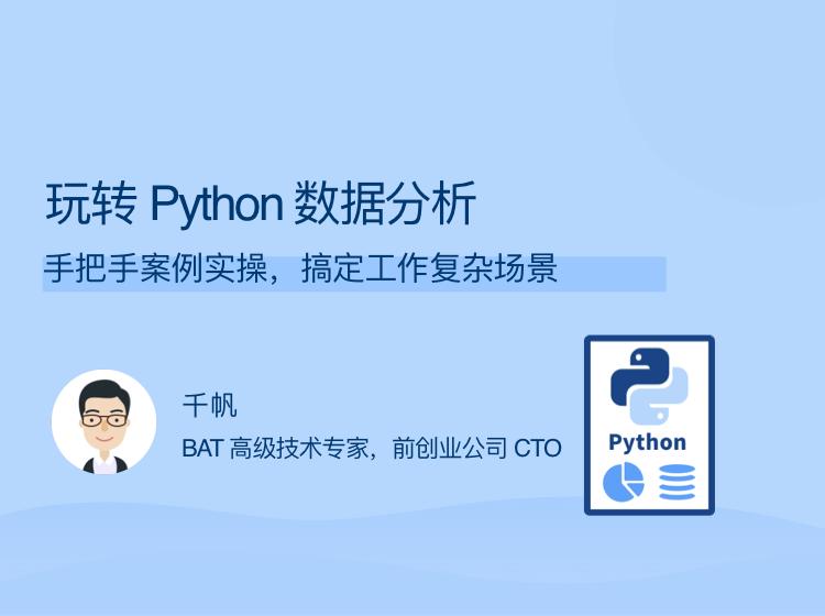 【玩转 Python 数据分析】手把手案例实操,搞定工作复杂场景